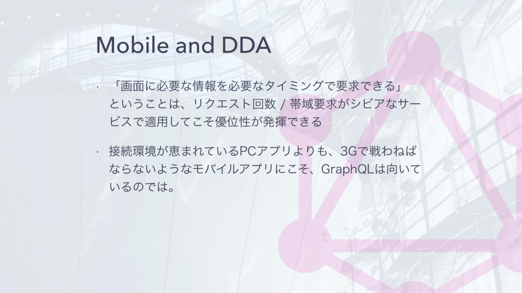 Mobile and DDA w ʮը໘ʹඞཁͳใΛඞཁͳλΠϛϯάͰཁٻͰ͖Δʯ ͱ͍͏...