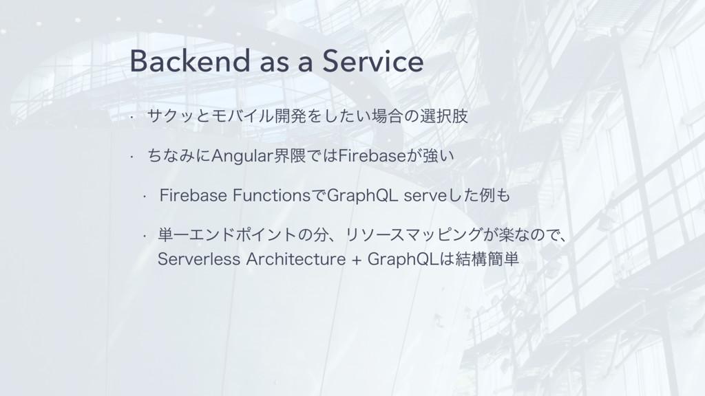 Backend as a Service w αΫοͱϞόΠϧ։ൃΛ͍ͨ͠߹ͷબࢶ w ...