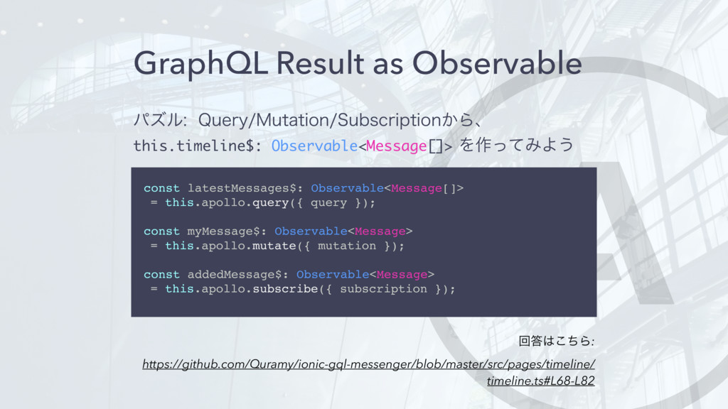 GraphQL Result as Observable ύζϧ2VFSZ.VUBUJ...