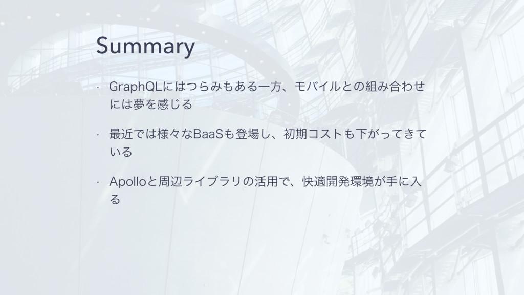 Summary w (SBQI2-ʹͭΒΈ͋ΔҰํɺϞόΠϧͱͷΈ߹Θͤ ʹເΛײ͡Δ...
