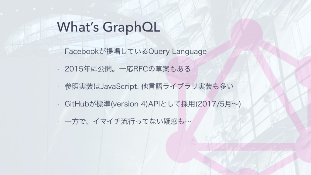 What's GraphQL w 'BDFCPPL͕ఏএ͍ͯ͠Δ2VFSZ-BOHVBHF...