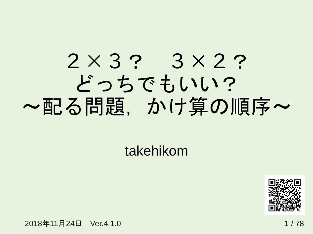 2×3? 3×2? どっちでもいい? ~配る問題,かけ算の順序~ takehikom 1 年 ...