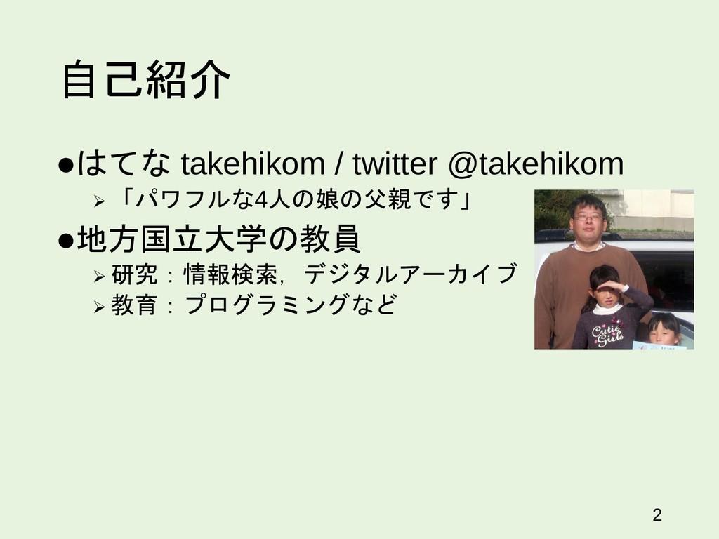 自己紹介 はてな takehikom / twitter @takehikom  「パワフ...