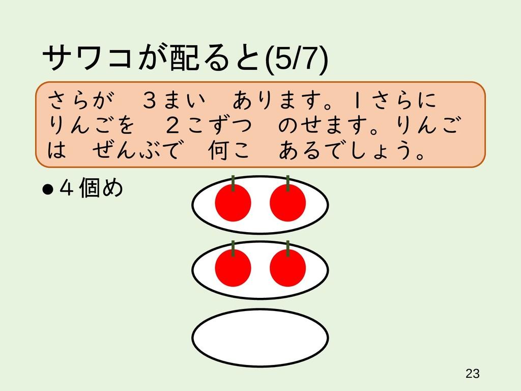 サワコが配ると(5/7) 23 4個め さらが 3まい あります。1さらに りんごを 2こず...