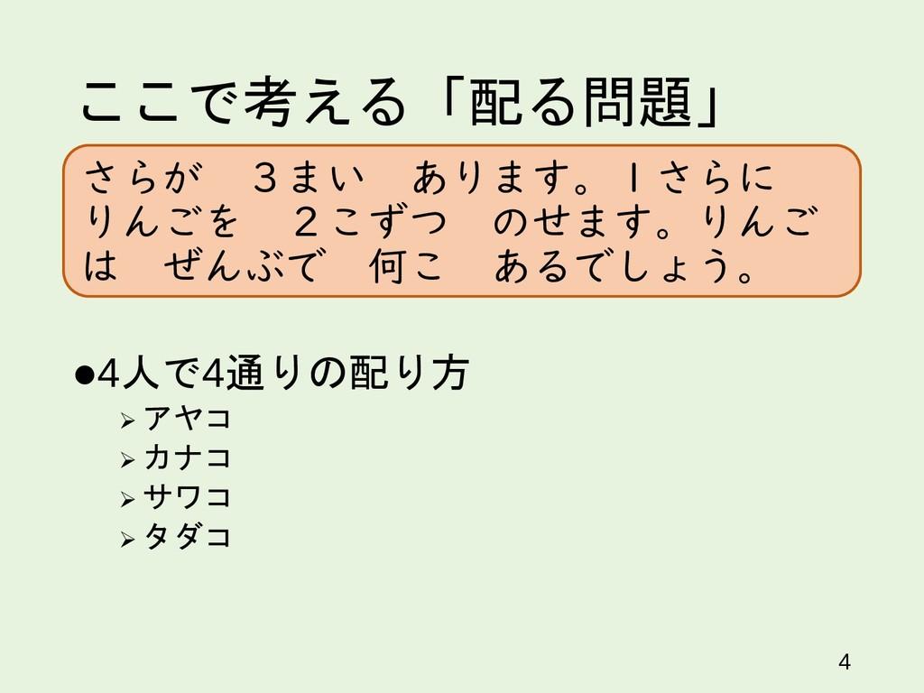ここで考える「配る問題」 4人で4通りの配り方  アヤコ  カナコ  サワコ  タダ...