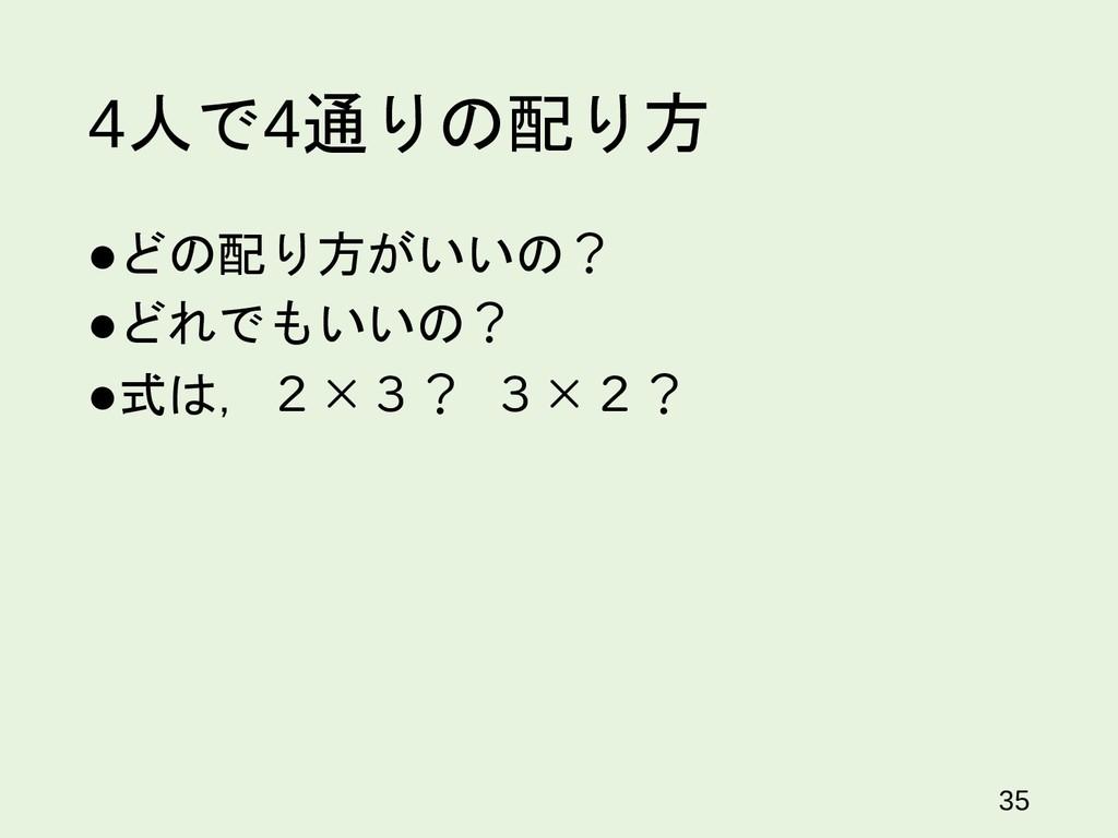 4人で4通りの配り方 どの配り方がいいの? どれでもいいの? 式は,2×3? 3×2? ...