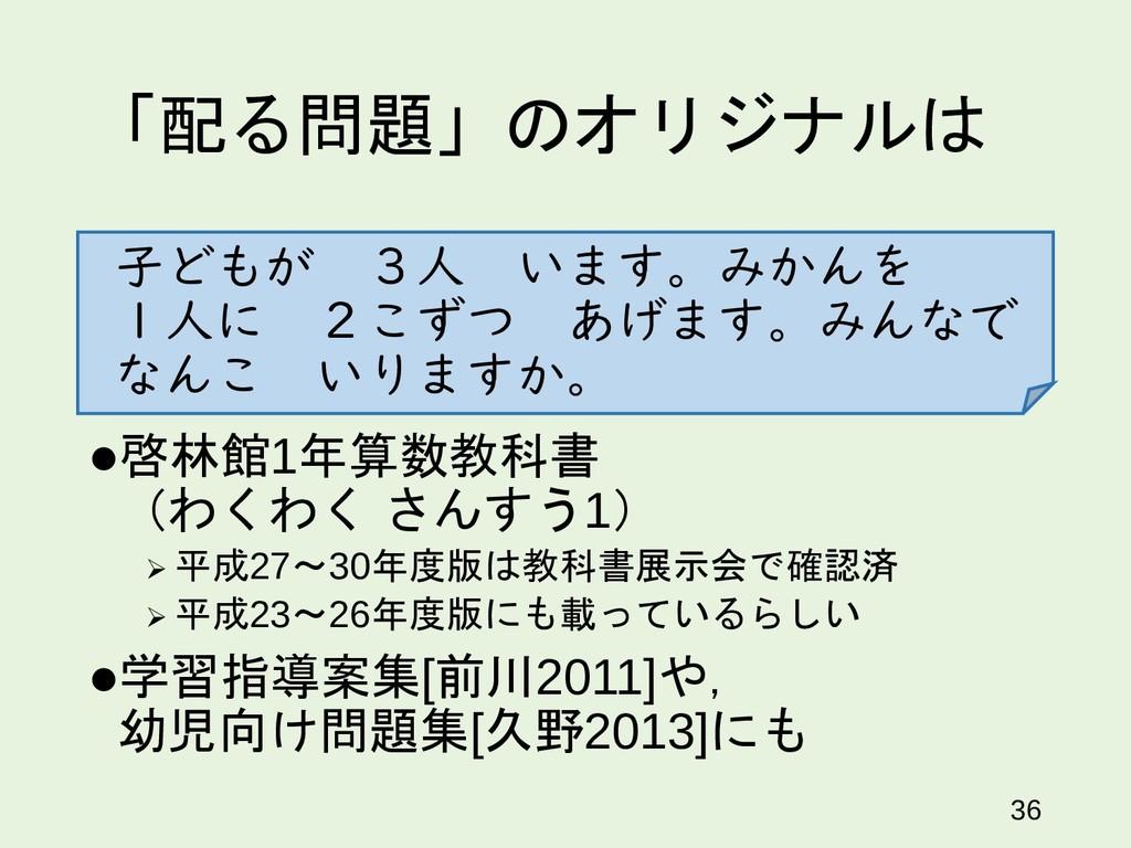 「配る問題」のオリジナルは 啓林館1年算数教科書 (わくわく さんすう1)  平成27~3...