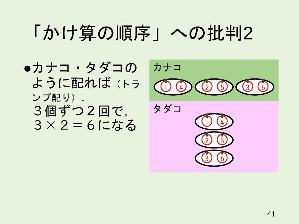 「かけ算の順序」への批判2 カナコ・タダコの ように配れば(トラ ンプ配り), 3個ずつ2回...
