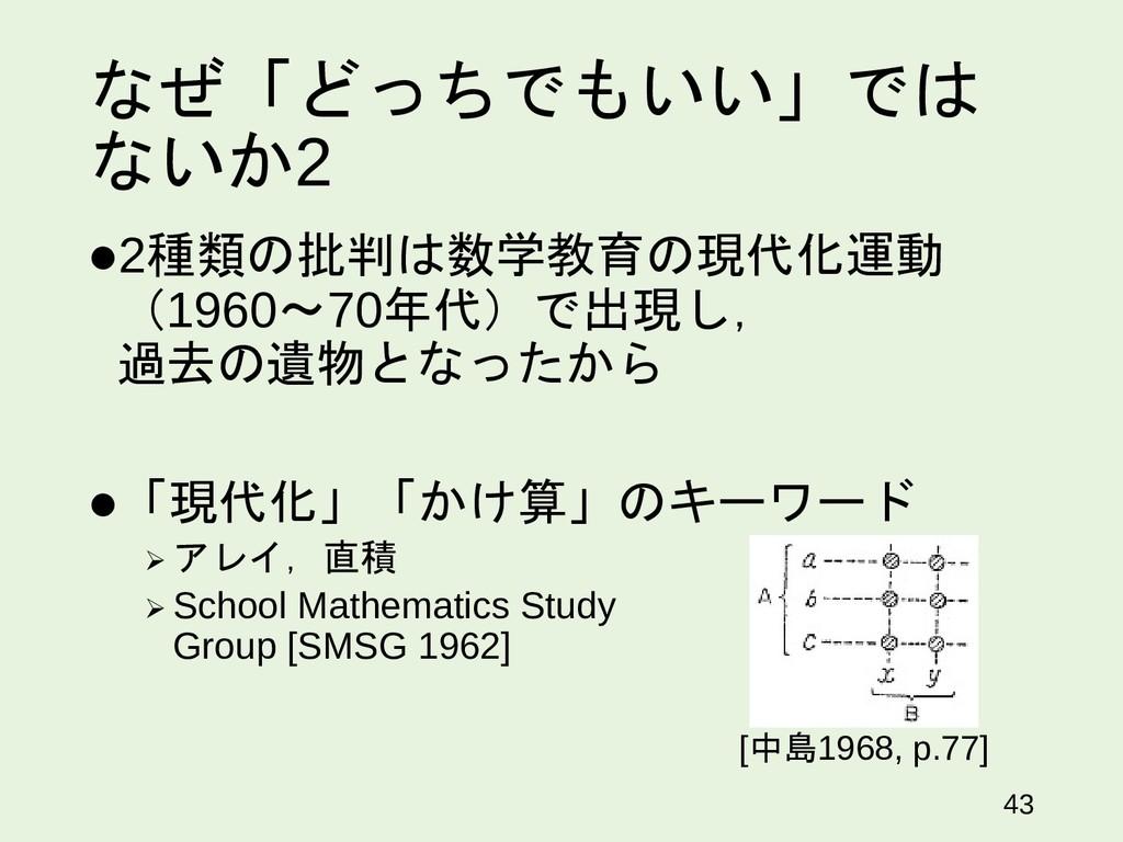 なぜ「どっちでもいい」では ないか2 2種類の批判は数学教育の現代化運動 (1960~70年...