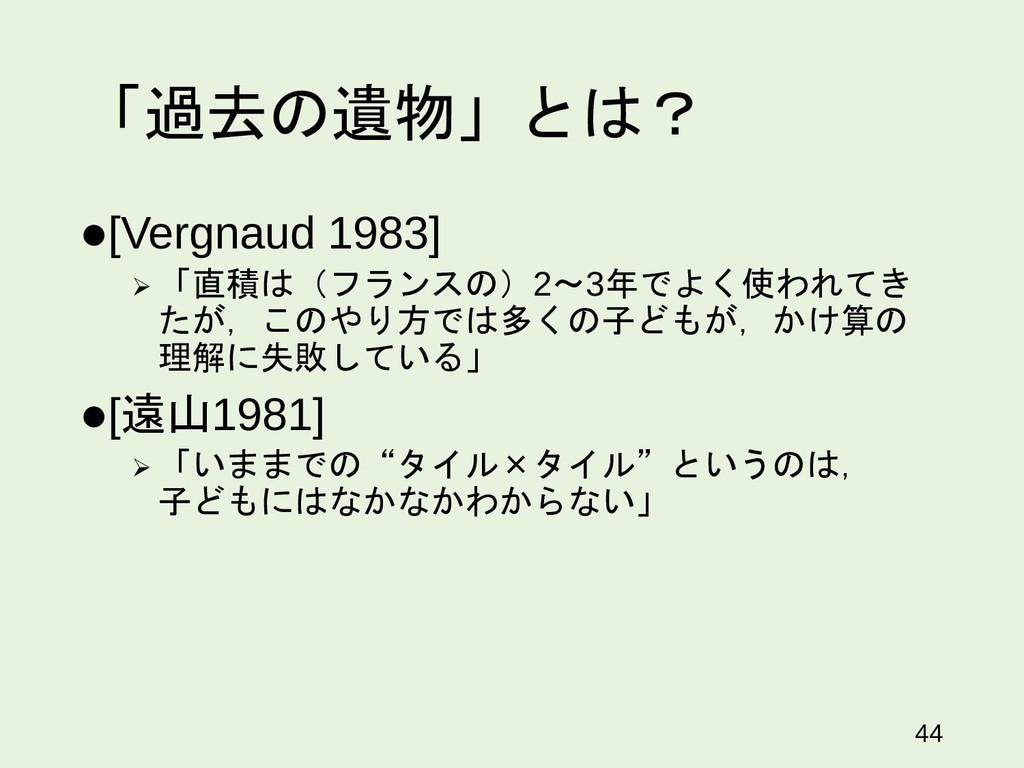 「過去の遺物」とは? [Vergnaud 1983]  「直積は(フランスの)2~3年でよ...