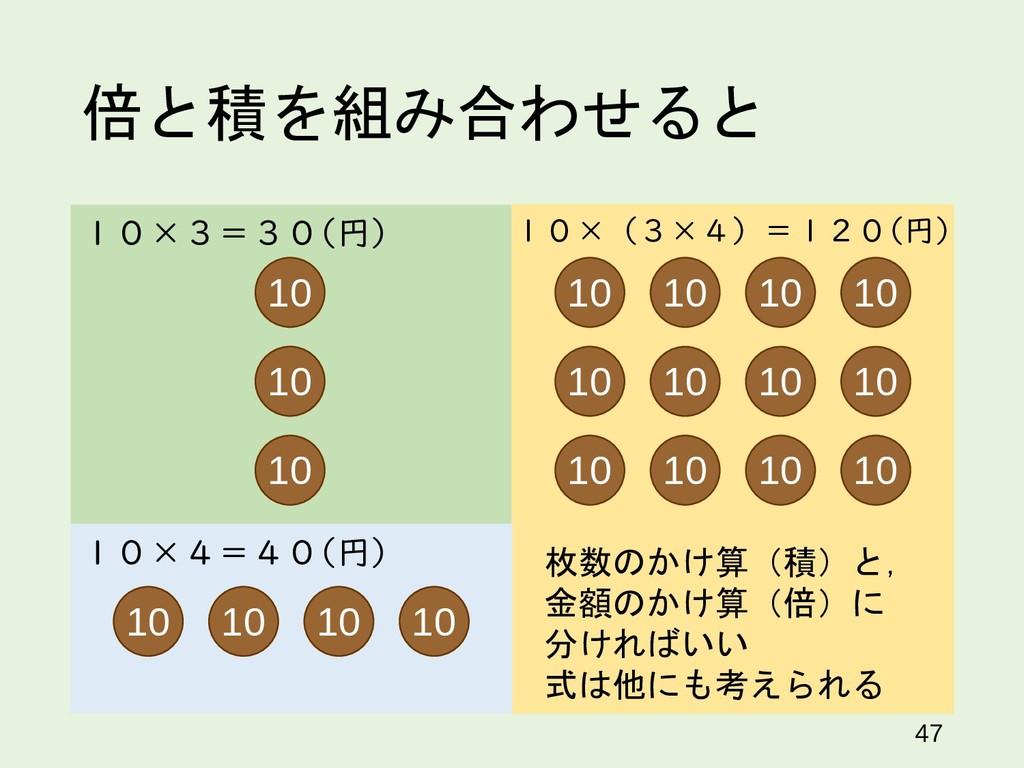 倍と積を組み合わせると 47 10×3=30(円) 10×(3×4)=120(円) 10×4=...