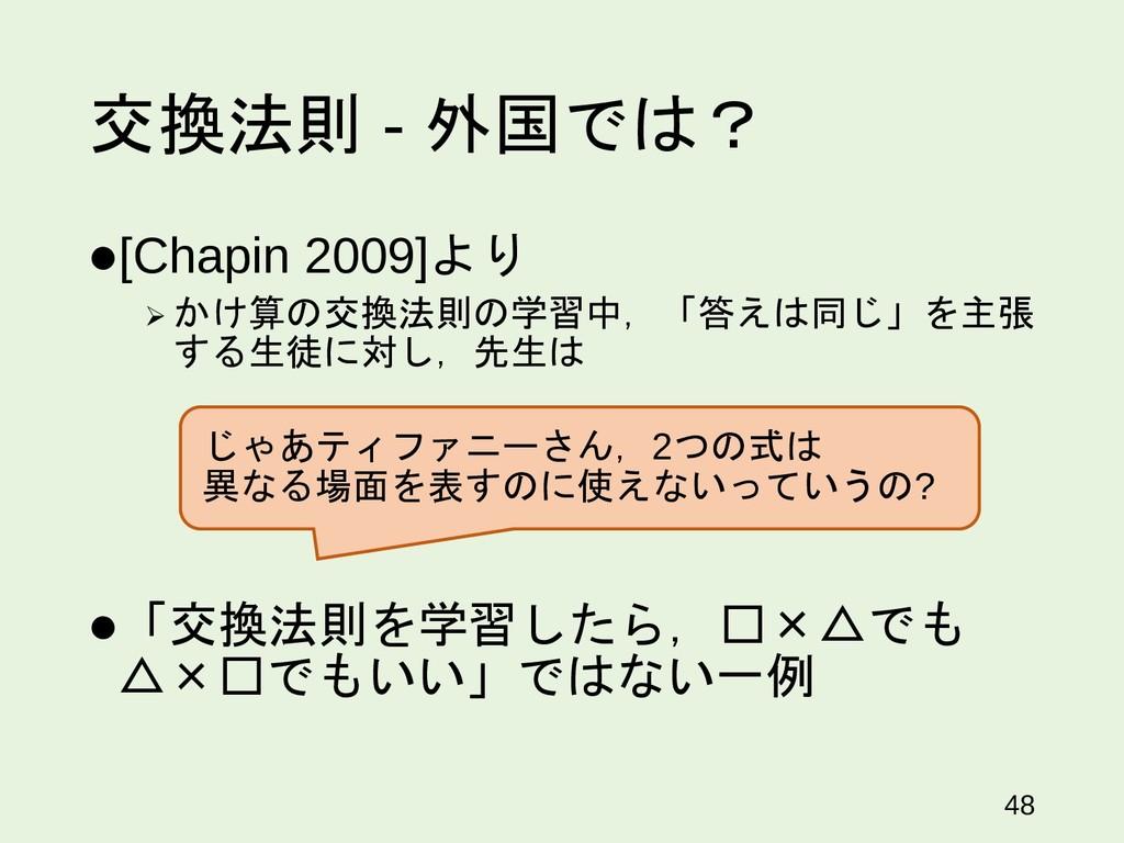 交換法則 - 外国では? [Chapin 2009]より  かけ算の交換法則の学習中,「答...