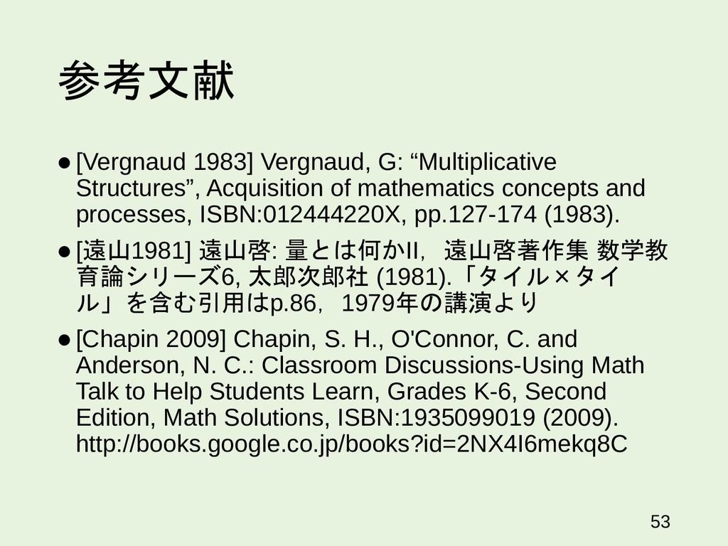 "参考文献  [Vergnaud 1983] Vergnaud, G: ""Multiplica..."