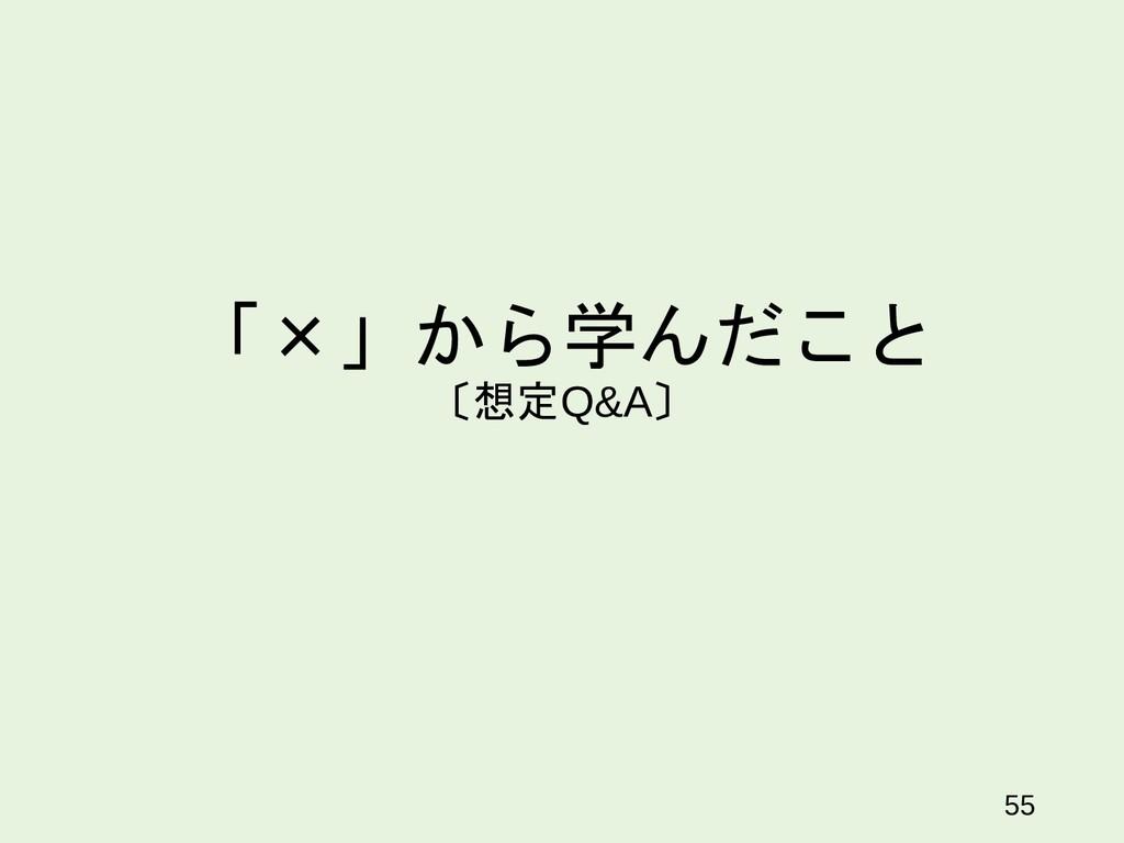 「×」から学んだこと 〔想定Q&A〕 55
