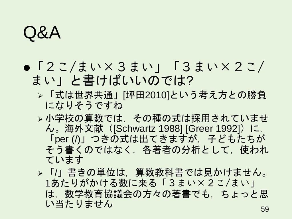 Q&A 「2こ/まい×3まい」「3まい×2こ/ まい」と書けばいいのでは?  「式は世界共...
