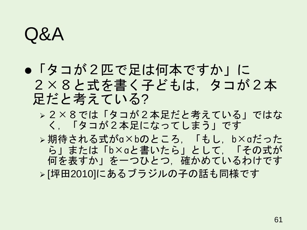 Q&A 「タコが2匹で足は何本ですか」に 2×8と式を書く子どもは,タコが2本 足だと考えて...