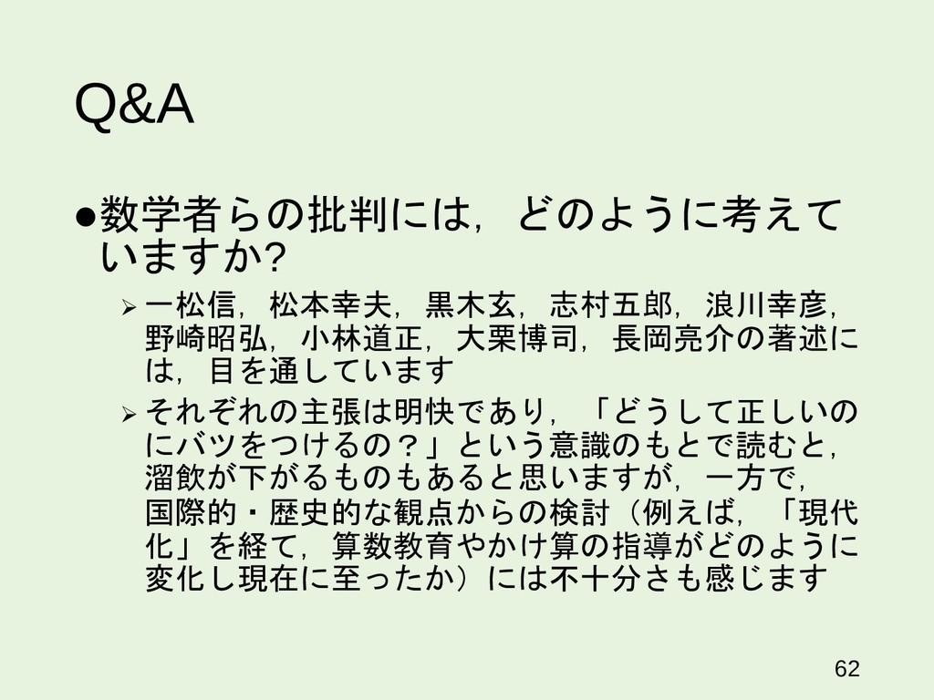 Q&A 数学者らの批判には,どのように考えて いますか?  一松信,松本幸夫,黒木玄,志村...