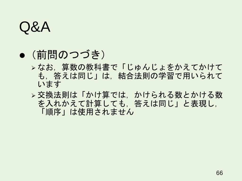 Q&A (前問のつづき)  なお,算数の教科書で「じゅんじょをかえてかけて も,答えは同じ...