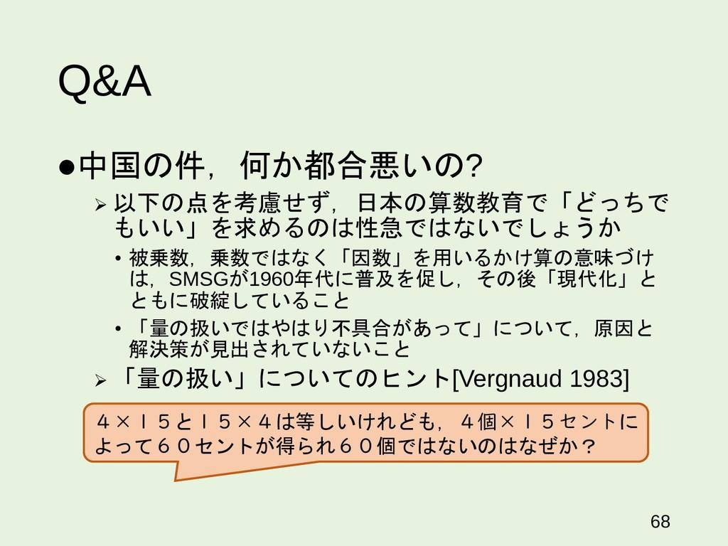 Q&A 中国の件,何か都合悪いの?  以下の点を考慮せず,日本の算数教育で「どっちで もい...