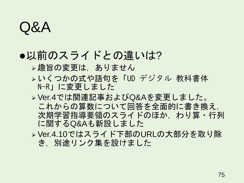 Q&A 以前のスライドとの違いは?  趣旨の変更は,ありません  いくつかの式や語句を「...