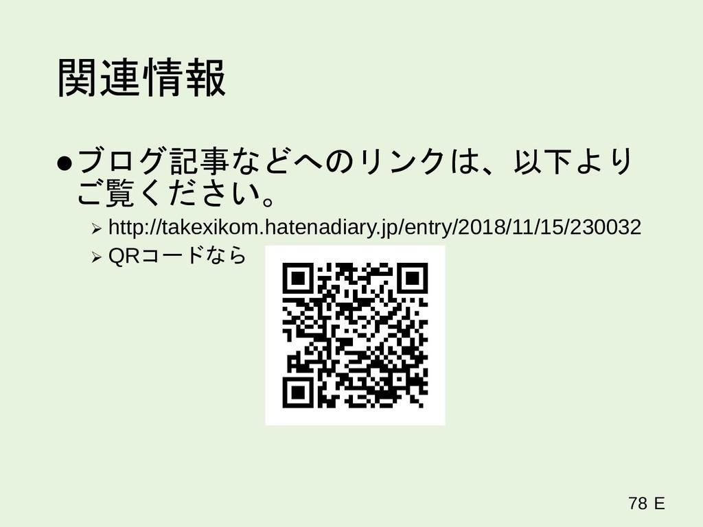 関連情報 ブログ記事などへのリンクは、以下より ご覧ください。  http://takex...