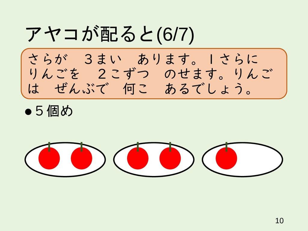 アヤコが配ると(6/7) 5個め 10 さらが 3まい あります。1さらに りんごを 2こず...