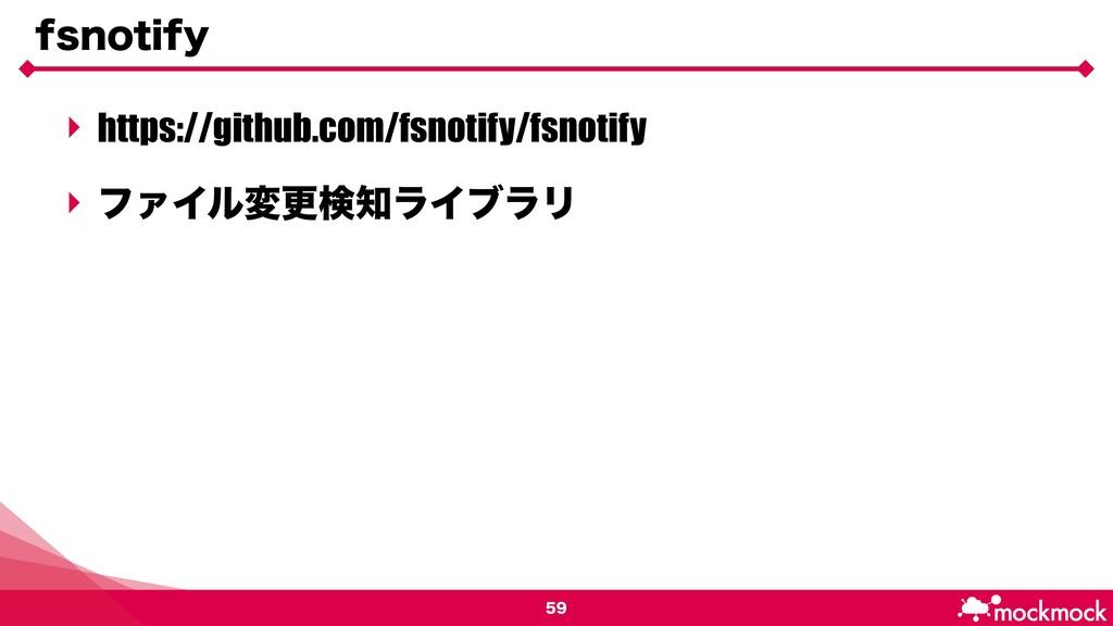 ‣ https://github.com/fsnotify/fsnotify ‣ ϑΝΠϧมߋ...