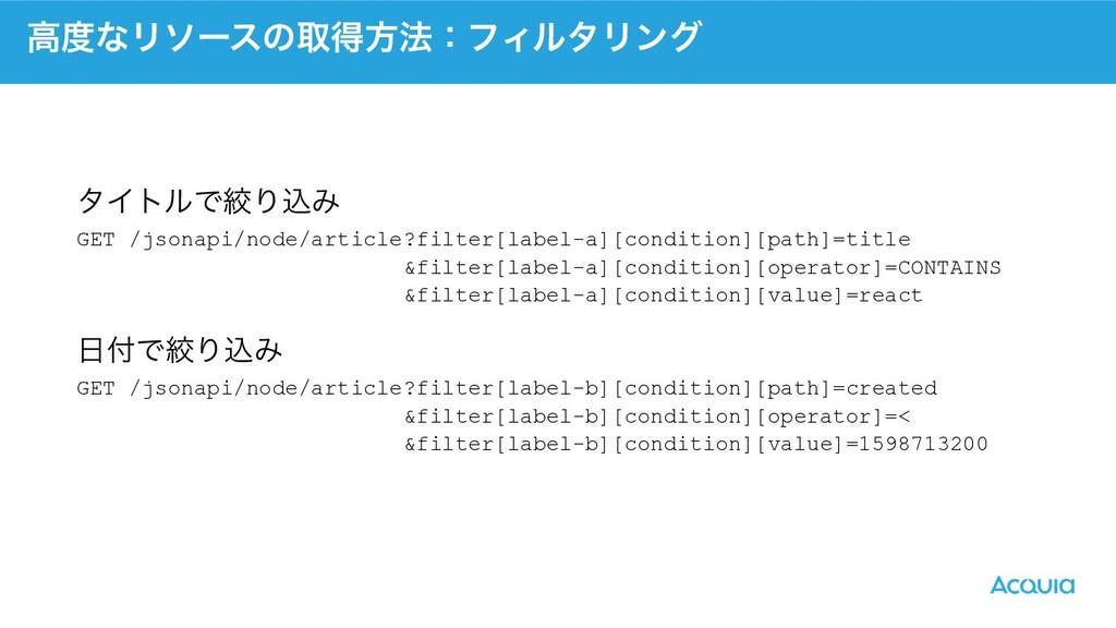 ߴͳϦιʔεͷऔಘํ๏ɿϑΟϧλϦϯά GET /jsonapi/node/article?...