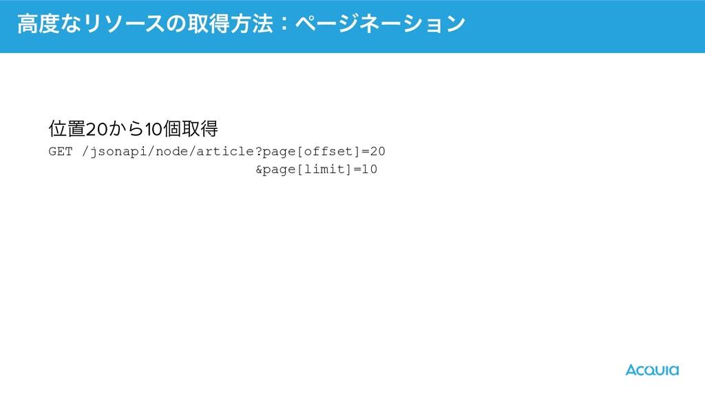 ߴͳϦιʔεͷऔಘํ๏ɿϖʔδωʔγϣϯ GET /jsonapi/node/article...