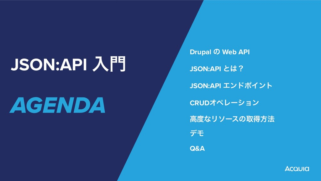 JSON:API ೖ AGENDA Drupal ͷ Web API JSON:API ͱ...