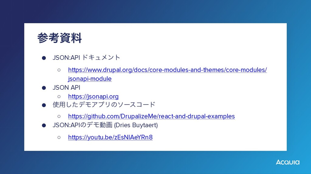 ߟྉ ● JSON:API υΩϡϝϯτ ○ https://www.drupal.org...