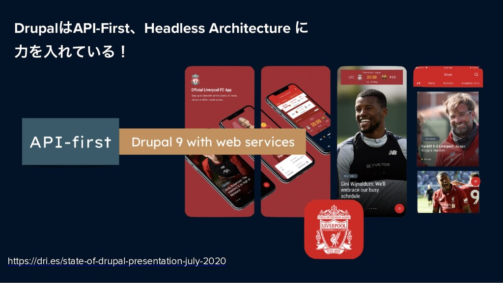 DrupalAPI-FirstɺHeadless Architecture ʹ ྗΛೖΕ͍ͯ...