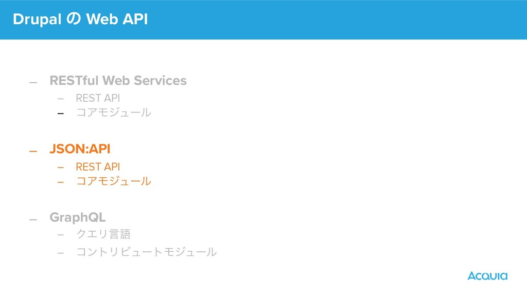 Drupal ͷ Web API – RESTful Web Services – REST ...