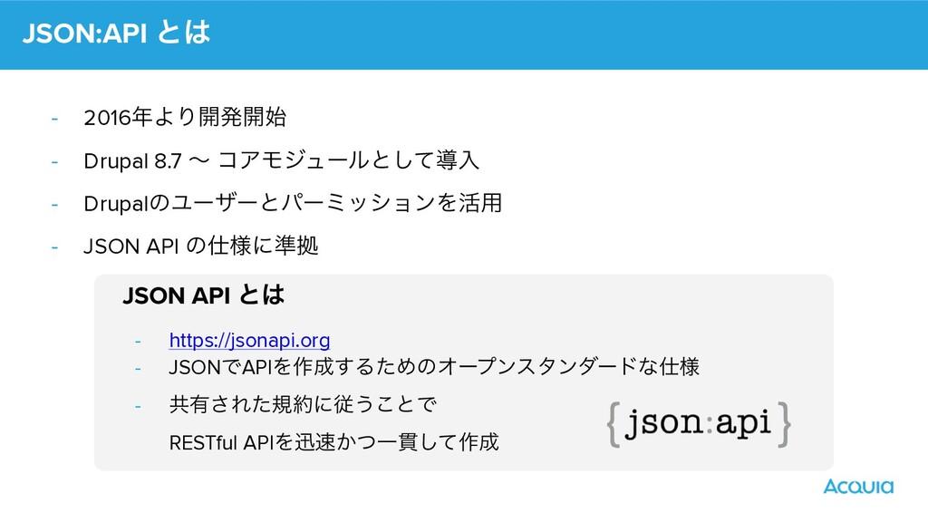 JSON:API ͱ JSON API ͱ - https://jsonapi.org -...