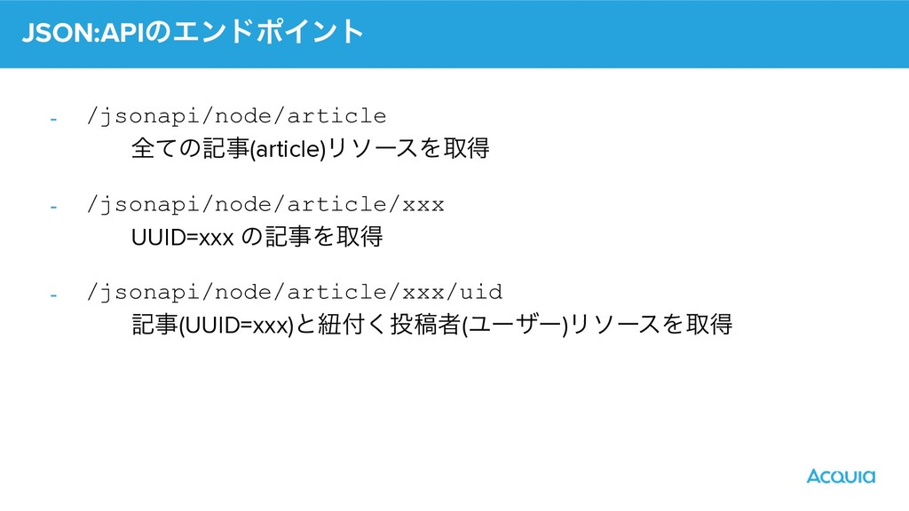 JSON:APIͷΤϯυϙΠϯτ - /jsonapi/node/article શͯͷه...