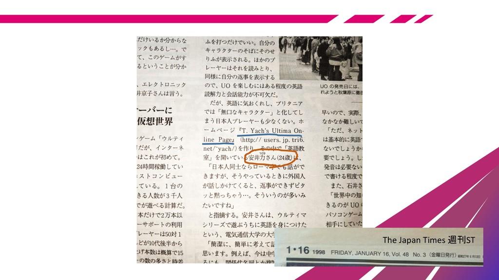 The Japan Times 週刊ST