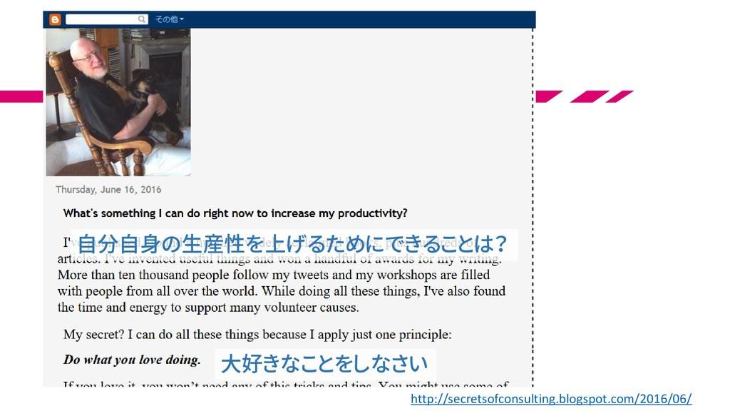 http://secretsofconsulting.blogspot.com/2016/06...