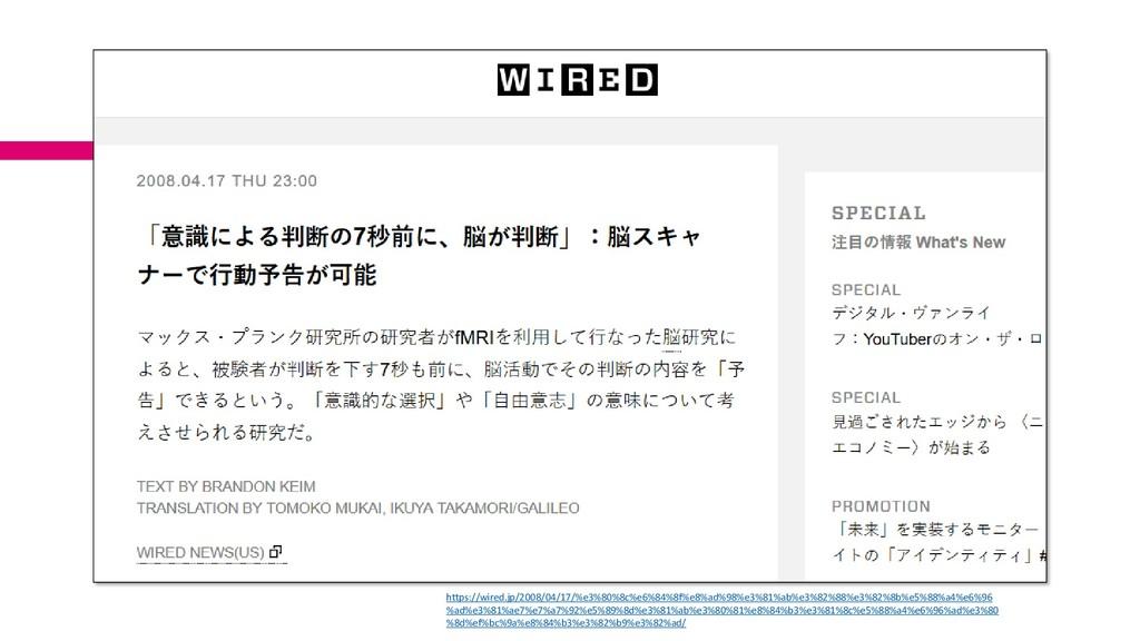 https://wired.jp/2008/04/17/%e3%80%8c%e6%84%8f%...