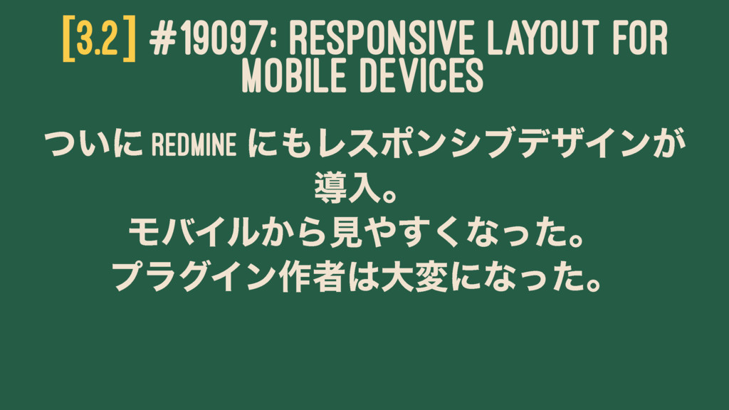 [3.2] #19097: RESPONSIVE LAYOUT FOR MOBILE DEVI...