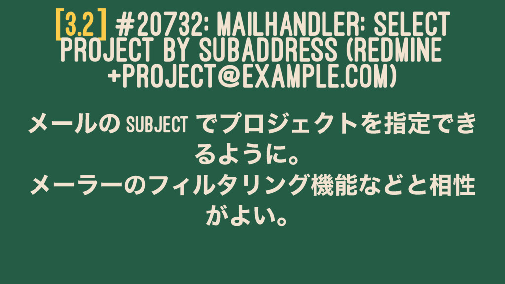 [3.2] #20732: MAILHANDLER: SELECT PROJECT BY SU...