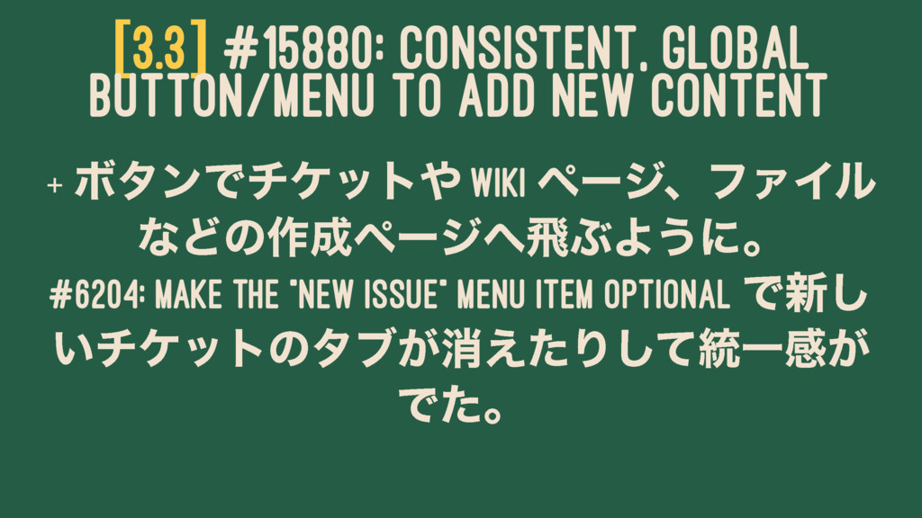 [3.3] #15880: CONSISTENT, GLOBAL BUTTON/MENU TO...