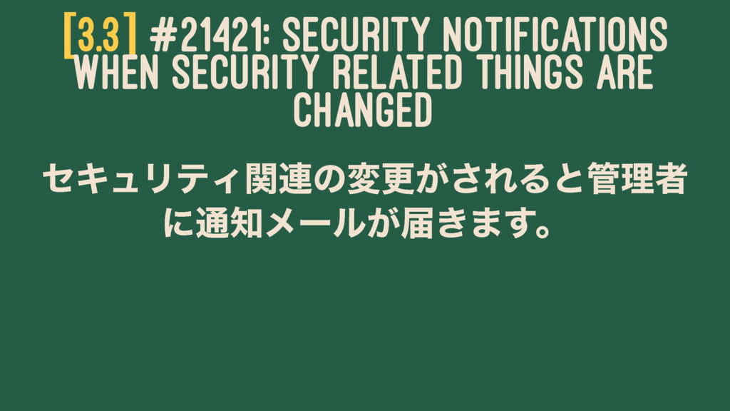[3.3] #21421: SECURITY NOTIFICATIONS WHEN SECUR...