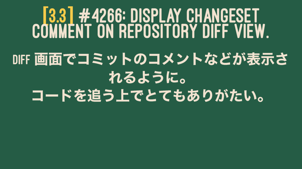 [3.3] #4266: DISPLAY CHANGESET COMMENT ON REPOS...