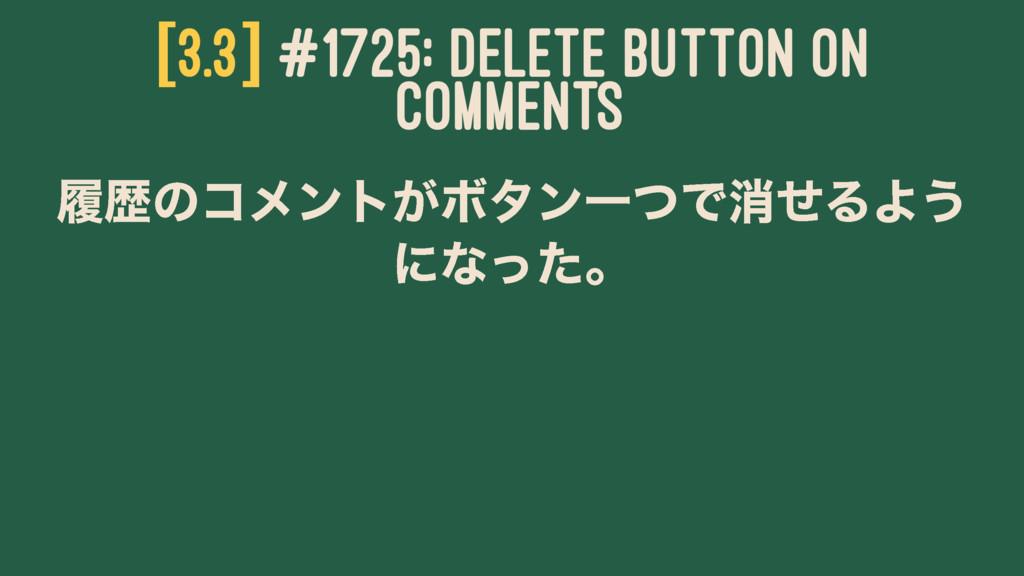 [3.3] #1725: DELETE BUTTON ON COMMENTS ཤྺͷίϝϯτ͕...