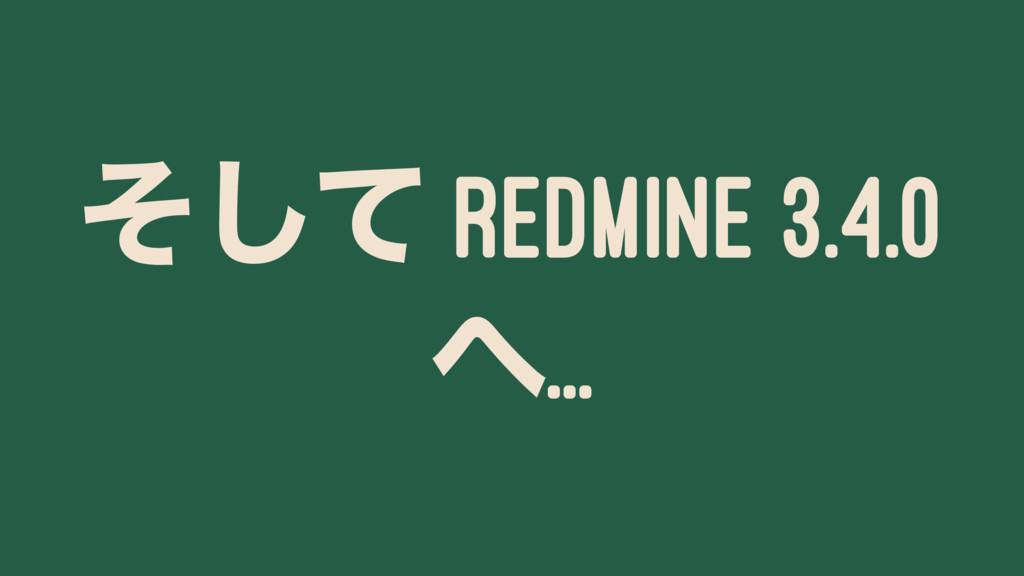 ͦͯ͠ REDMINE 3.4.0 ...