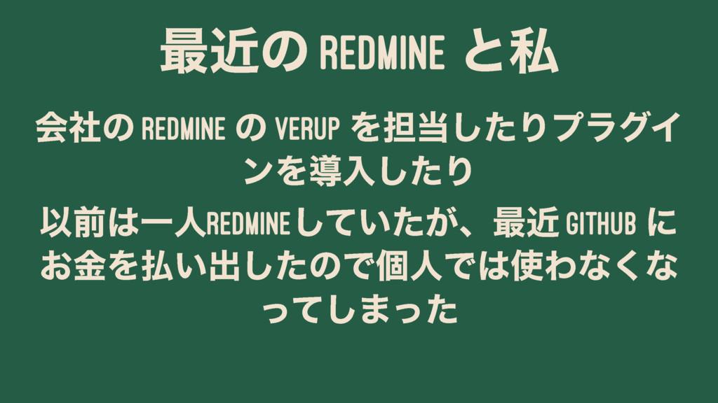 ࠷ۙͷ REDMINE ͱࢲ ձࣾͷ Redmine ͷ Verup Λ୲ͨ͠ΓϓϥάΠ ϯ...