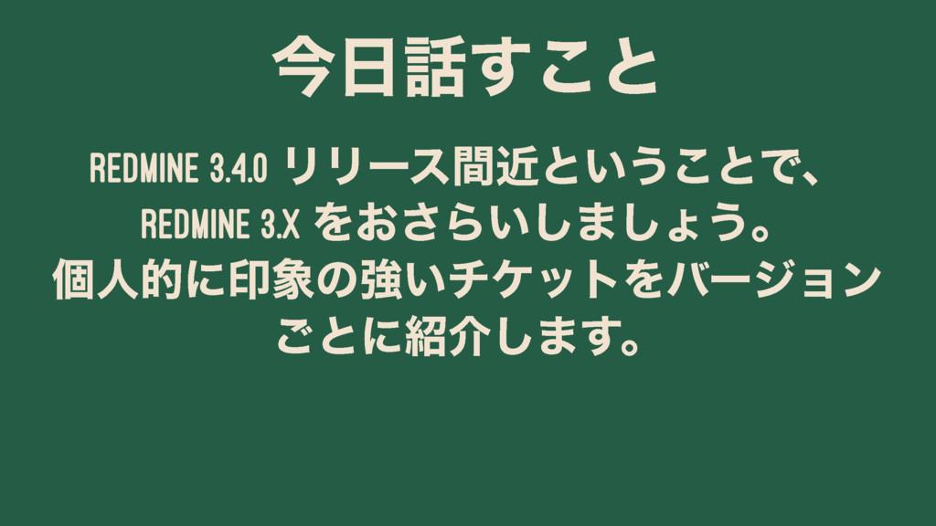 ࠓ͢͜ͱ Redmine 3.4.0 ϦϦʔεؒۙͱ͍͏͜ͱͰɺ Redmine 3.x ...