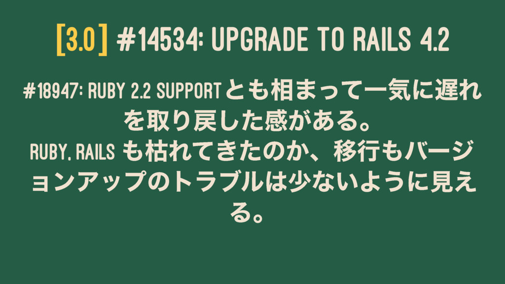 [3.0] #14534: UPGRADE TO RAILS 4.2 #18947: Ruby...