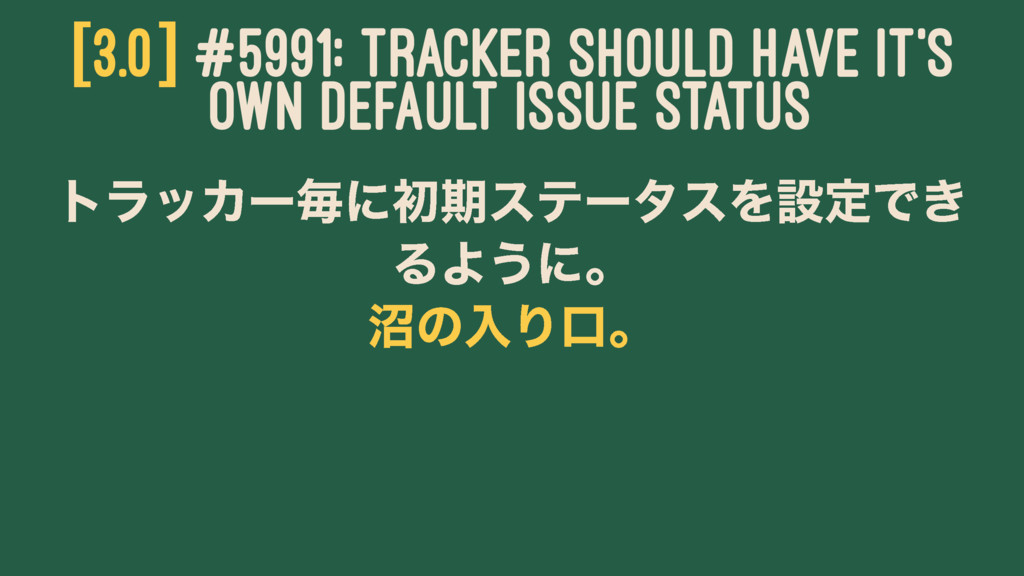 [3.0] #5991: TRACKER SHOULD HAVE IT'S OWN DEFAU...