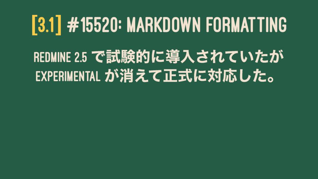 [3.1] #15520: MARKDOWN FORMATTING Redmine 2.5 Ͱ...